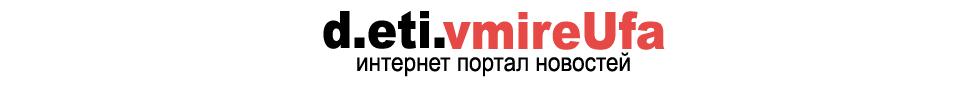 d.eti.vmireUfa — Интернет портал новостей
