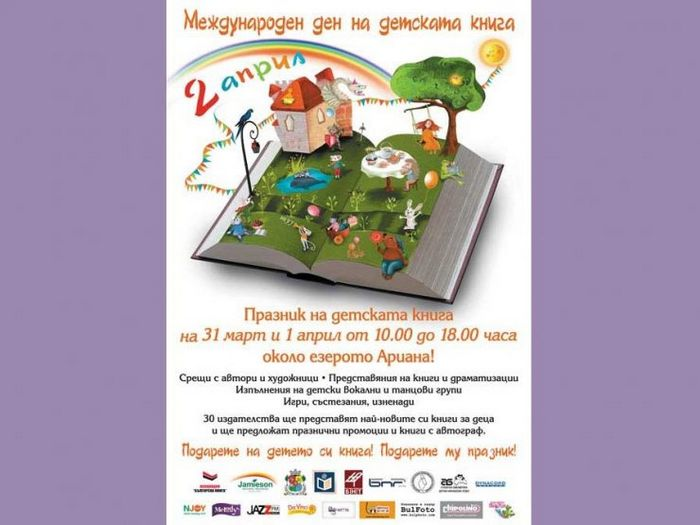 Международный день детской книги. подарите ребенку книгу, подарите ему праздник!